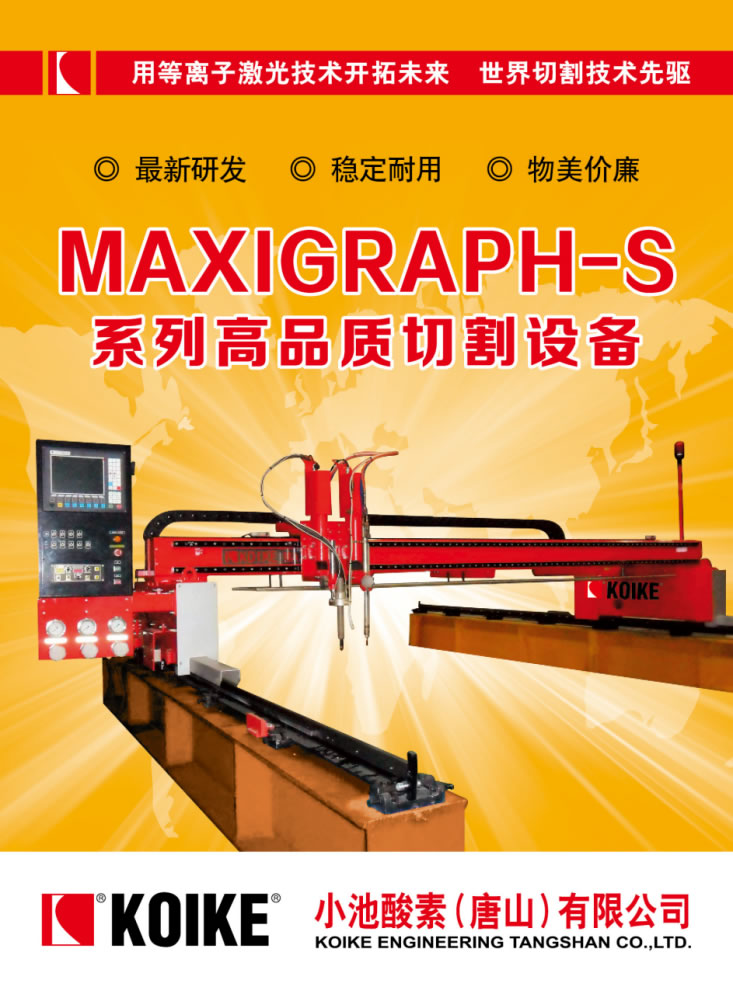 MAXIGRAPH-S